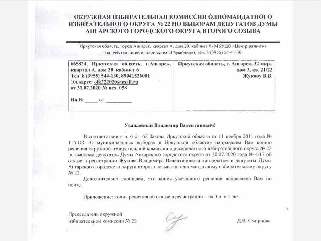 Владимира Жукова снимают с выборов или власть боится сильных