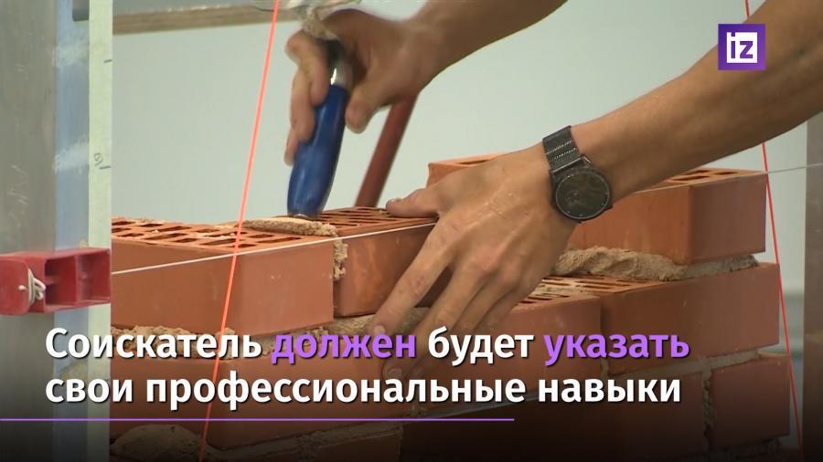 WorldSkills Russia запустит сервис для поиска работы молодежи