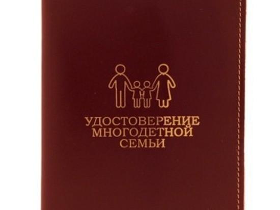 О выдаче удостоверений многодетной семьи Иркутской области