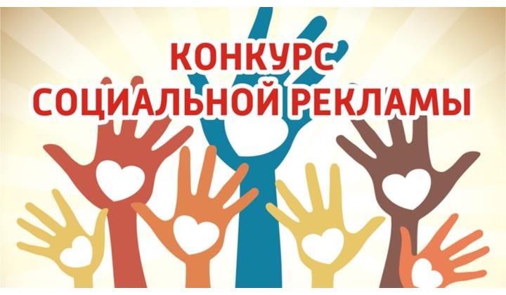 16.09.2020    Конкурс социальной рекламы начался в Иркутской области