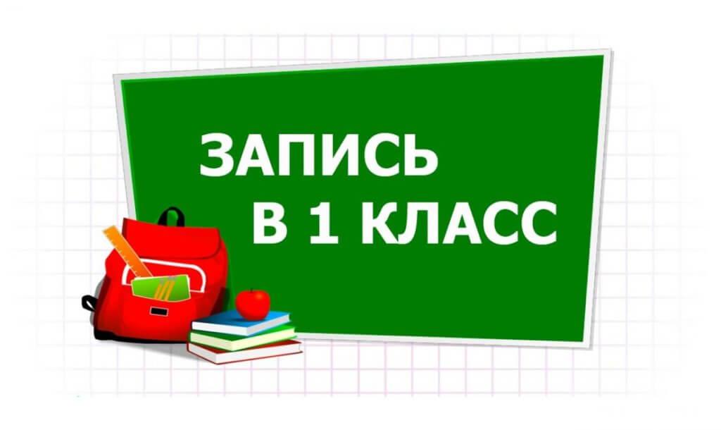 Запись в первый класс начнется 1 апреля