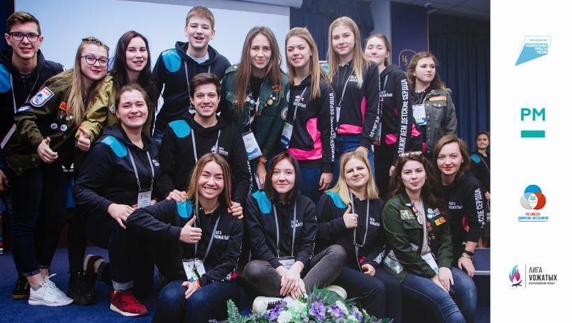 Определены финалисты Всероссийского конкурса «Лига вожатых» 2020