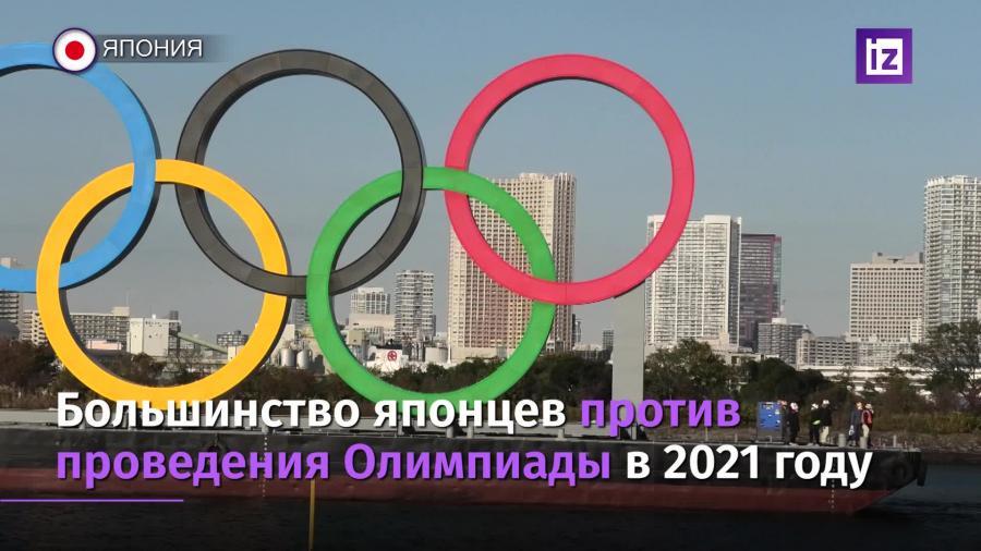 Большинство японцев выступили против проведения Олимпиады в 2021 году
