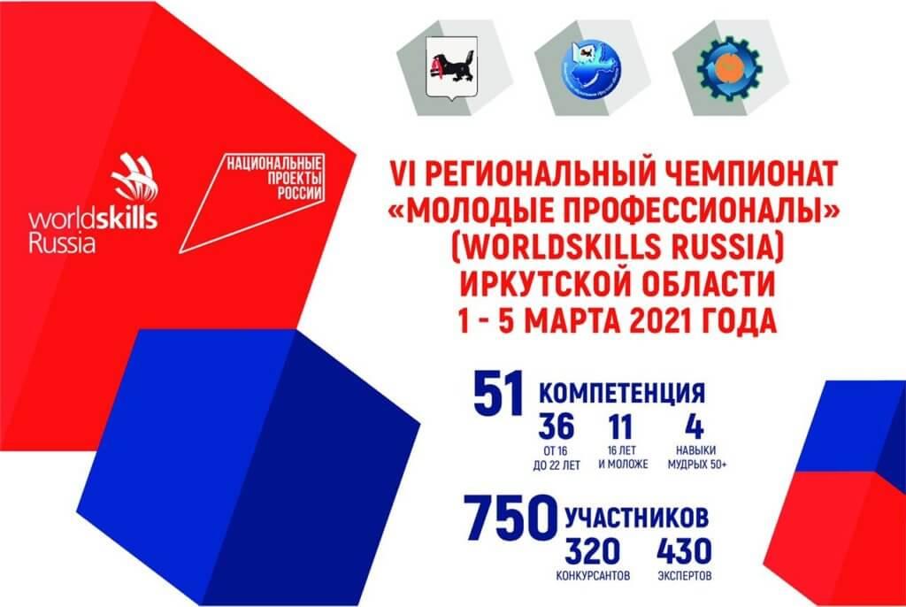 В Иркутской области состоится VI региональный чемпионат «Молодые профессионалы» (WorldSkills Russia)