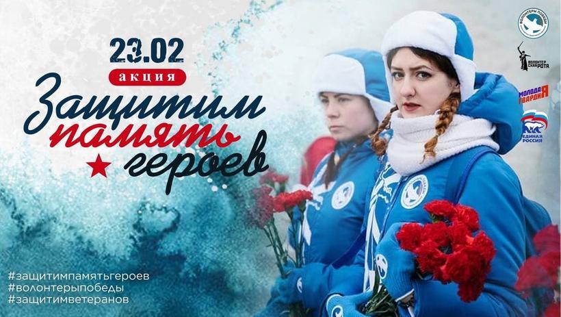 Волонтеры Победы поздравят защитников Отечества