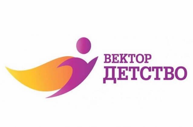 конкурс «Вектор детства»