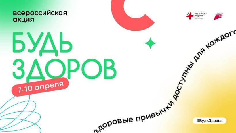 Волонтеры-медики проведут Всероссийскую акцию «Будь здоров!», приуроченную ко Всемирному дню здоровья