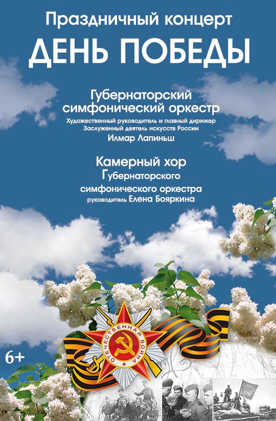 Праздничную программу ко Дню Победы подготовили учреждения культуры Иркутской области