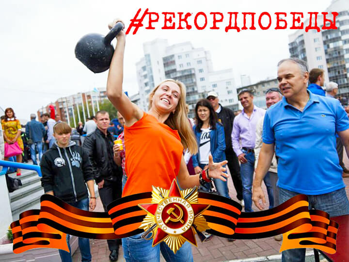 Всероссийская спортивная акция «Рекорд Победы»