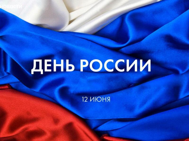 Шестнадцать мероприятий в разных локациях пройдут в Ангарском округе в День России