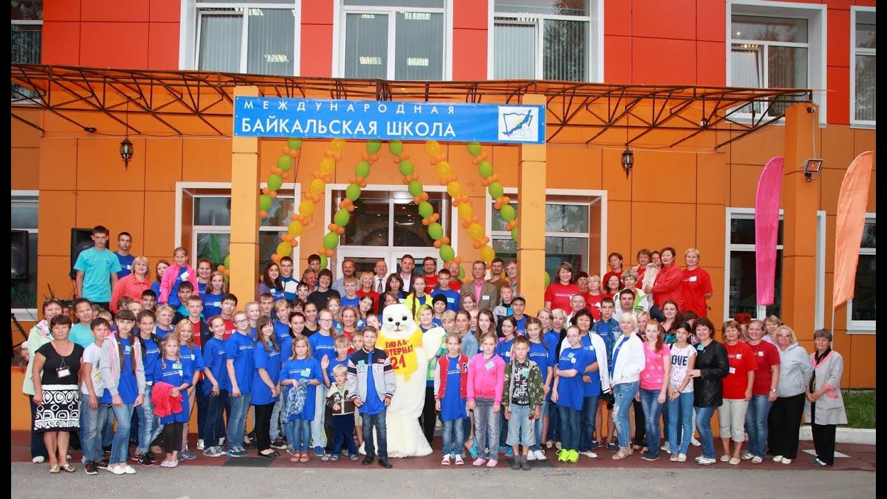 XII Байкальская международная экологическая школа