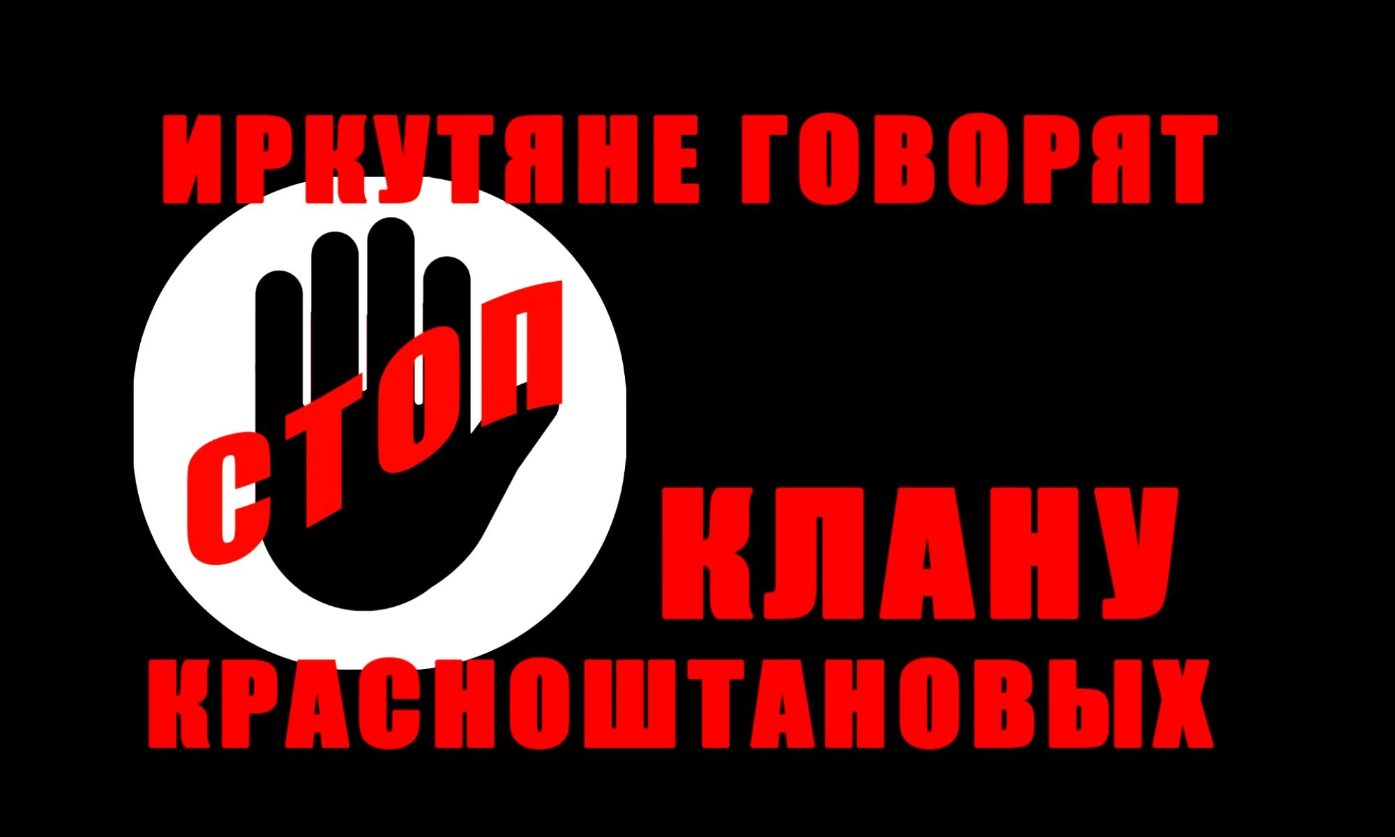 Иркутяне говорят: хватит клановости во власти